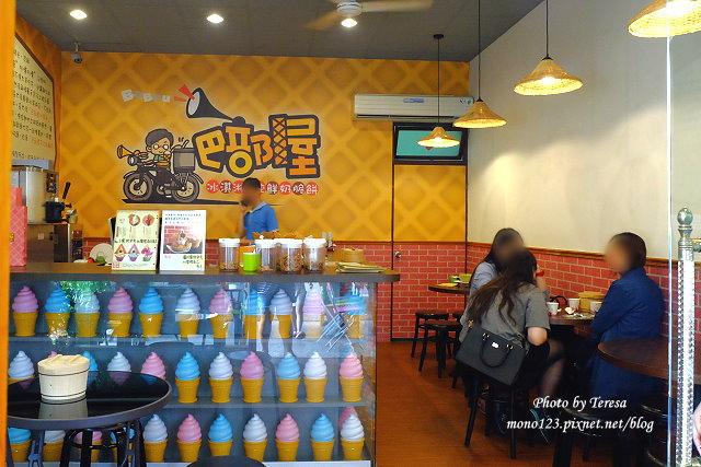1440819376 1105609370 - 【台中南區.冰品】巴部屋工房.有好吃的鮮奶脆餅和吸睛的電鍋冰淇淋,另外有夏季限定的哈蜜瓜盅冰淇淋