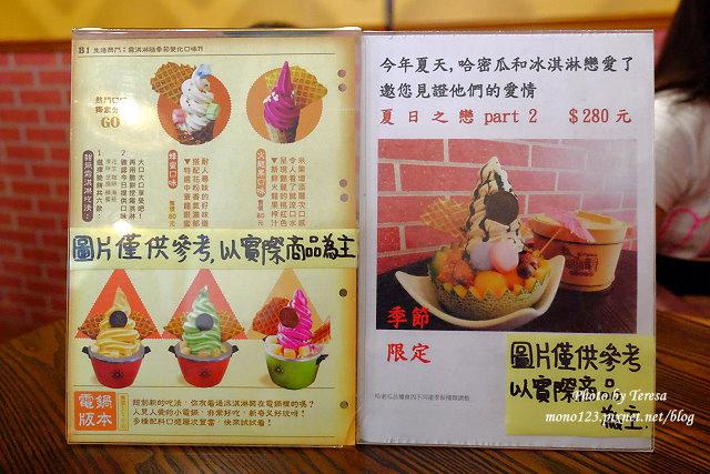 1440819394 385756125 - 【台中南區.冰品】巴部屋工房.有好吃的鮮奶脆餅和吸睛的電鍋冰淇淋,另外有夏季限定的哈蜜瓜盅冰淇淋