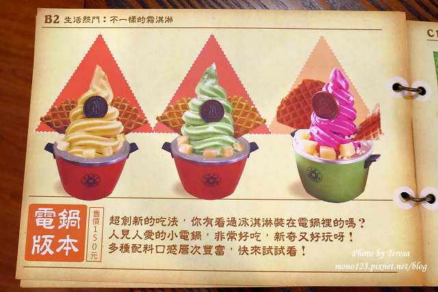 1440819406 3739164477 - 【台中南區.冰品】巴部屋工房.有好吃的鮮奶脆餅和吸睛的電鍋冰淇淋,另外有夏季限定的哈蜜瓜盅冰淇淋