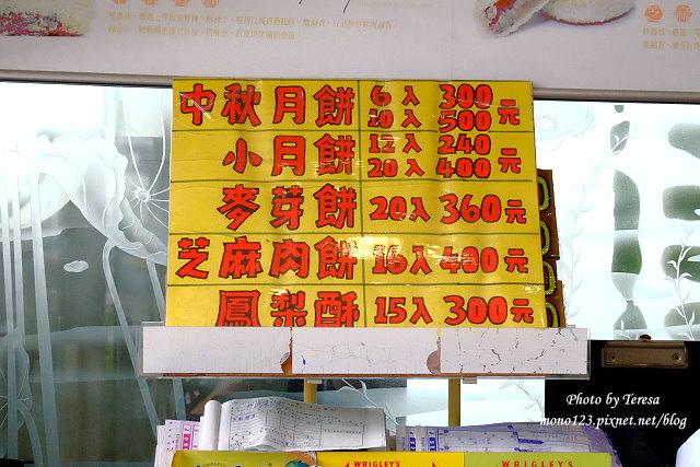 1441120992 3128548080 - 【台中神岡】崑派餅店.神岡社口百年老店,在地人推薦的好吃月餅,越到中秋越難買到