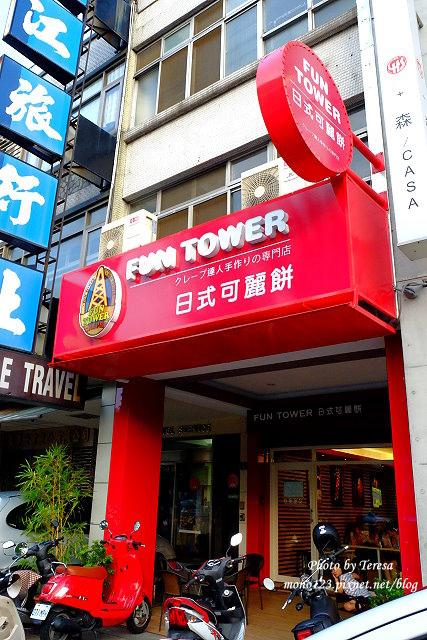 1441121010 1456604488 - 【台中西區.甜點】Fun Tower日式可麗餅.台南超人氣的日式可麗餅來台中展店,創意新吃法,把千層派、馬卡龍、可麗露、布朗尼通通加入可麗餅裡