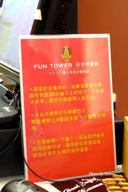 1441121022 3124393415 - 【台中西區.甜點】Fun Tower日式可麗餅.台南超人氣的日式可麗餅來台中展店,創意新吃法,把千層派、馬卡龍、可麗露、布朗尼通通加入可麗餅裡