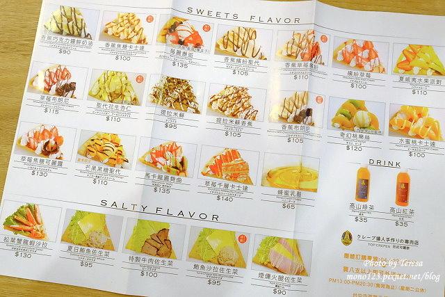 1441121023 3136051697 - 【台中西區.甜點】Fun Tower日式可麗餅.台南超人氣的日式可麗餅來台中展店,創意新吃法,把千層派、馬卡龍、可麗露、布朗尼通通加入可麗餅裡