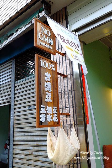 1441211940 440319166 - 西區豆花│美軍豆乳冰.標榜使用100%台灣黃豆製成的豆漿、豆花,果真是濃、醇、香~