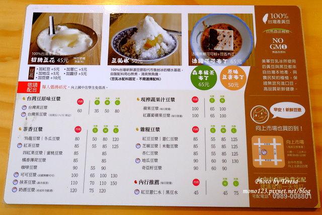 1441211973 229623368 - 西區豆花│美軍豆乳冰.標榜使用100%台灣黃豆製成的豆漿、豆花,果真是濃、醇、香~