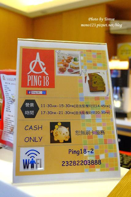 1441727610 1422982379 - Ping18 Bistro日法輕食.融合日式和法式的輕食料理,餐點選擇性多又美味