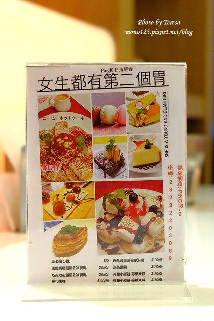 1441727615 1409943322 - Ping18 Bistro日法輕食.融合日式和法式的輕食料理,餐點選擇性多又美味