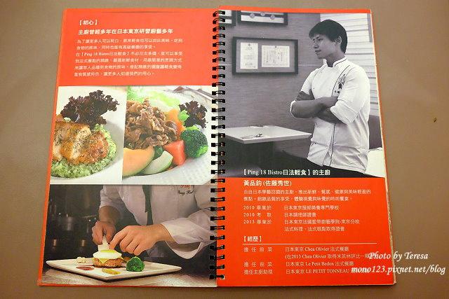 1441727619 66689010 - Ping18 Bistro日法輕食.融合日式和法式的輕食料理,餐點選擇性多又美味