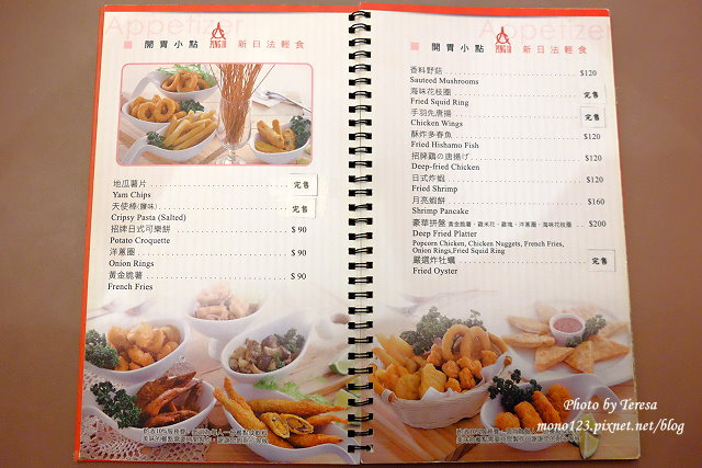 1441727621 2153131125 - Ping18 Bistro日法輕食.融合日式和法式的輕食料理,餐點選擇性多又美味