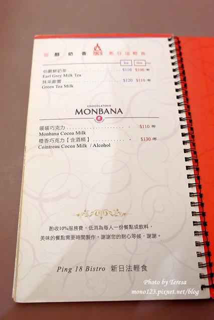 1441727633 416345010 - Ping18 Bistro日法輕食.融合日式和法式的輕食料理,餐點選擇性多又美味