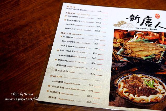 1441728006 360119513 - 熱血採訪│新唐人御品豬腳,平價的中式料理,有家常小菜也有主廚推薦的避風塘豬腳,還有可以外帶的台灣真情懷古滷味