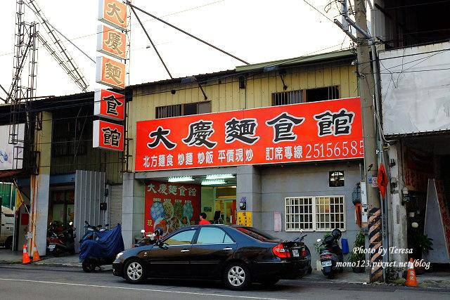 1444062732 2484355900 - 【台中豐原】大慶麵食館.菜色多又美味的平價麵食館,用餐時間人氣爆滿,需要一點耐心…