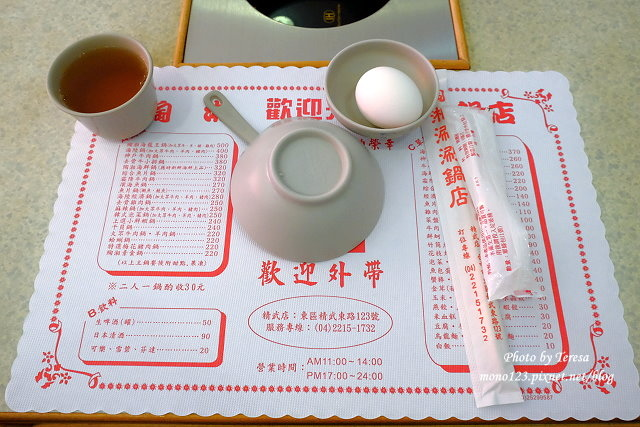 1450105558 2339789826 - 東區涮涮鍋│陶湘涮涮鍋.有霸氣的海龍王鍋,也有超值的干貝鍋,C/P值高
