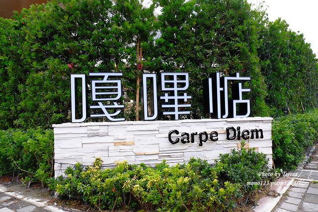 1452528578 976344588 - 【台中西屯.親子餐廳】嘎嗶惦 Carpe Diem.位在中科的親子餐廳,環境承襲台中餐廳的大格局非常的氣派,有沙坑,只可惜草地遊樂區只有假日才開放