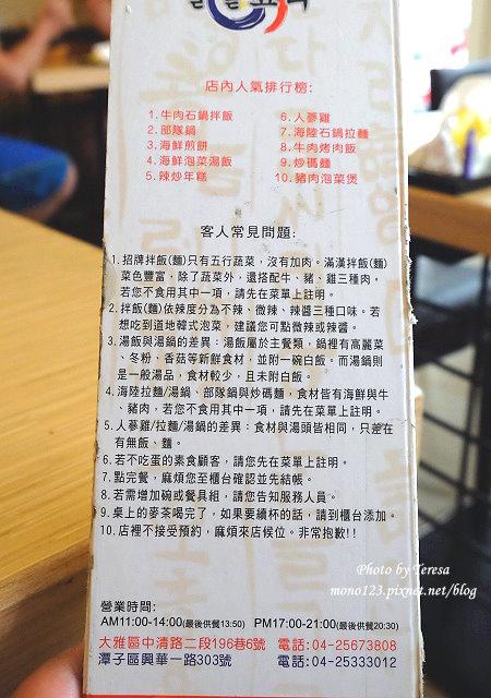 1462381392 413369615 - 【台中大雅】石全石美石鍋專賣店@大雅店.平價又好吃的韓式料理,餐點份量大,一鍋就可以吃好飽