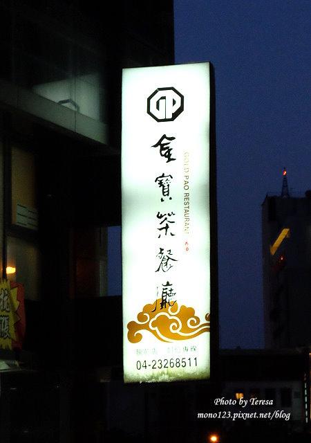 1463329269 2862815168 - 【台中西區.港式料理】香港金寶茶餐廳@館前店.台中超人氣港式餐廳,美味又可口,用餐時間生意好,近科博館