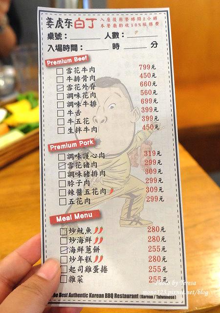 1463586744 1502891609 - 【台中北區.燒烤】姜虎東678白丁烤肉.姜虎東韓國烤肉台灣1號店,不用到韓國也可以吃到道地的韓國烤肉,除了牛肉價格高,其他都還算平價,非用餐時間來不用排隊