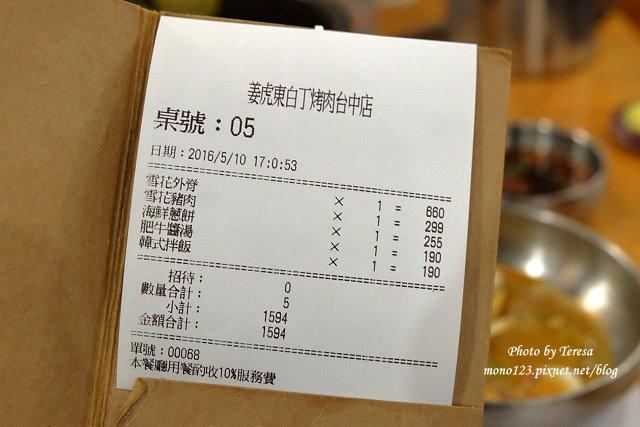 1463586781 2999584527 - 【台中北區.燒烤】姜虎東678白丁烤肉.姜虎東韓國烤肉台灣1號店,不用到韓國也可以吃到道地的韓國烤肉,除了牛肉價格高,其他都還算平價,非用餐時間來不用排隊