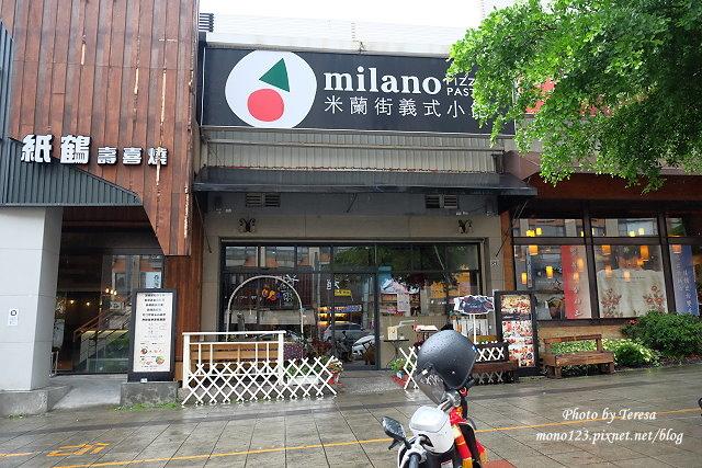 1464625070 4114596812 - 【台中西屯.義式料理】milano 米蘭街義式小餐館.中科商圈義式餐廳,份量多、價格平實,只是這天吃到的燉飯和義大利麵都太軟…