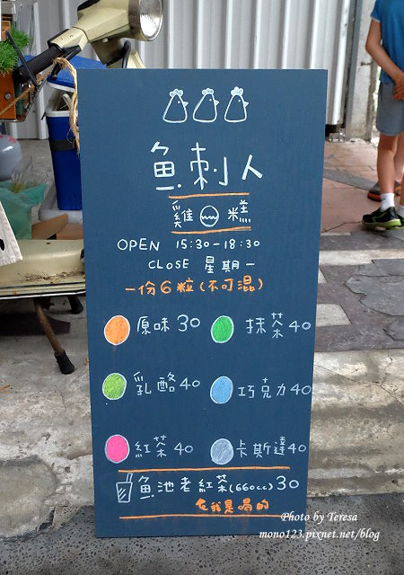 1464625114 1794908734 - 【台中西區】魚刺人雞蛋糕,口味多達6種,香氣濃郁一口接一口停不下來,一天只賣三個小時,賣完就收要買要快
