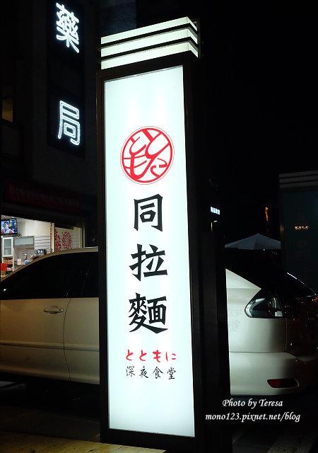 1464625167 3969878184 - 【台中北屯.拉麵】同拉麵.大坑的深夜食堂,有接近日本味的拉麵和關東煮.也有現在正夯的小鮮肉和燈泡奶茶