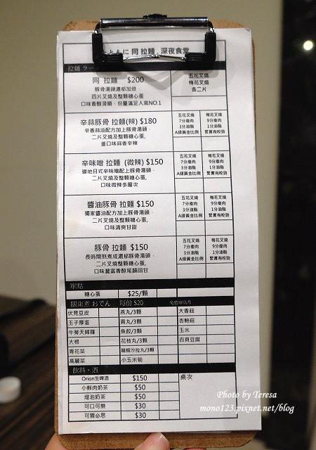 1464625177 764301551 - 【台中北屯.拉麵】同拉麵.大坑的深夜食堂,有接近日本味的拉麵和關東煮.也有現在正夯的小鮮肉和燈泡奶茶