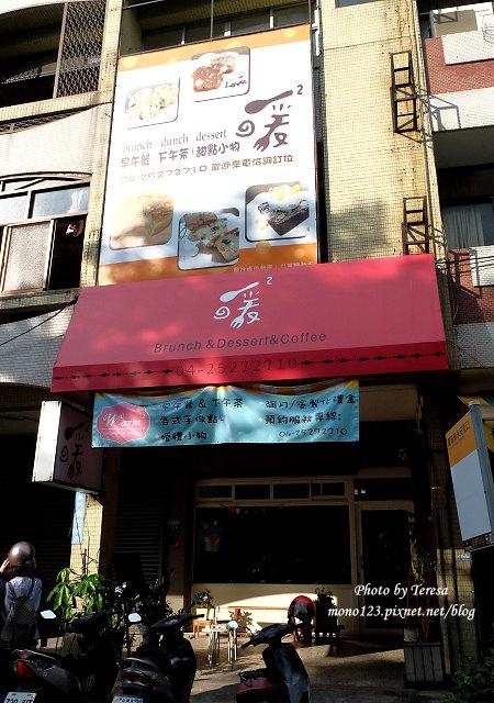 1464882388 2698115113 - 【台中豐原】暖暖 Warm2.有早午餐和手作好吃的甜點,是間暖暖的溫馨小店