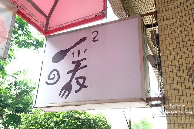 1464882391 4073219537 - 【台中豐原】暖暖 Warm2.有早午餐和手作好吃的甜點,是間暖暖的溫馨小店