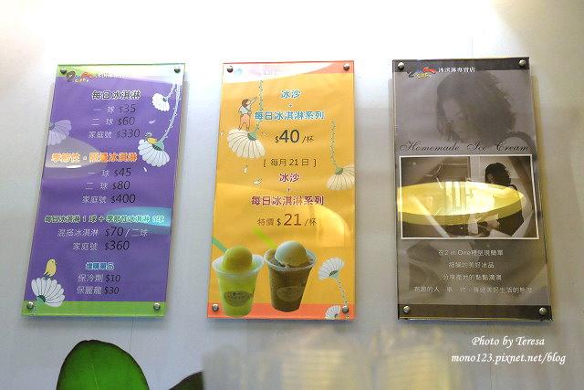 1465576467 3722041137 - 南屯冰品│2in1冰淇淋專賣店.標榜不使用膨鬆劑和人工甘味的天然冰淇淋,味道濃郁香氣足,搭配冰沙更完美~