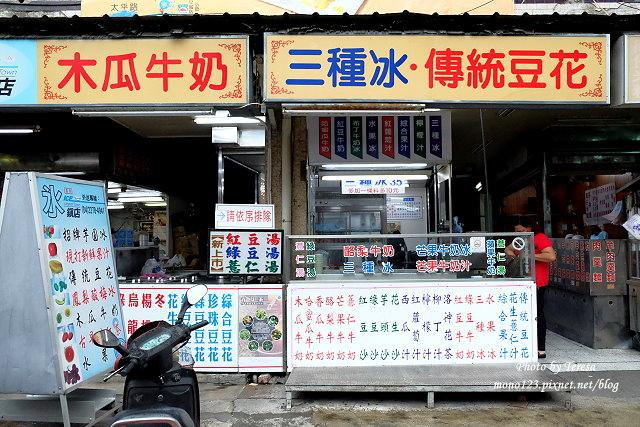 1466786416 2446431155 - 嘉良冰鎮店中山路總店.傳承超過30年的老店,承襲古早味,食材幾乎都是親自熬煮,在地人推薦的冰品老店