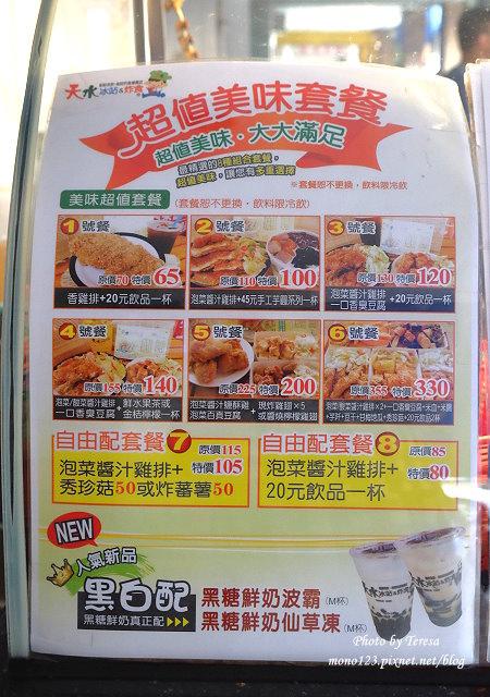 1470415225 3045706986 - 天水冰站&炸食.神岡人氣小吃,有獨創的泡菜醬汁雞排,還有飲料和芋圓仙草凍