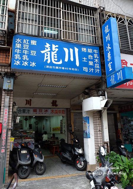 1470591941 1904167932 - 【台中中區.冰品】龍川冰果室.中華夜市裡的老牌冰店,招牌蜜豆冰和烤吐司再來一杯木瓜牛奶,是傳承四代的好味道