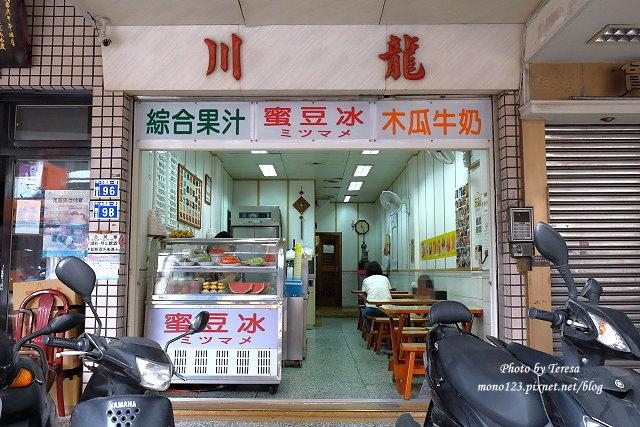 1470591946 3639322653 - 【台中中區.冰品】龍川冰果室.中華夜市裡的老牌冰店,招牌蜜豆冰和烤吐司再來一杯木瓜牛奶,是傳承四代的好味道