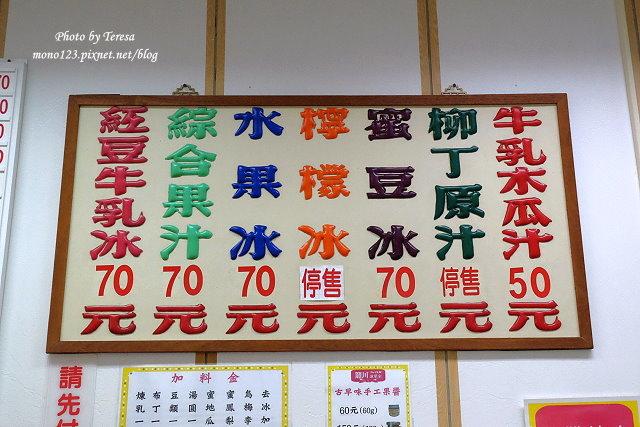 1470591950 3609505422 - 【台中中區.冰品】龍川冰果室.中華夜市裡的老牌冰店,招牌蜜豆冰和烤吐司再來一杯木瓜牛奶,是傳承四代的好味道