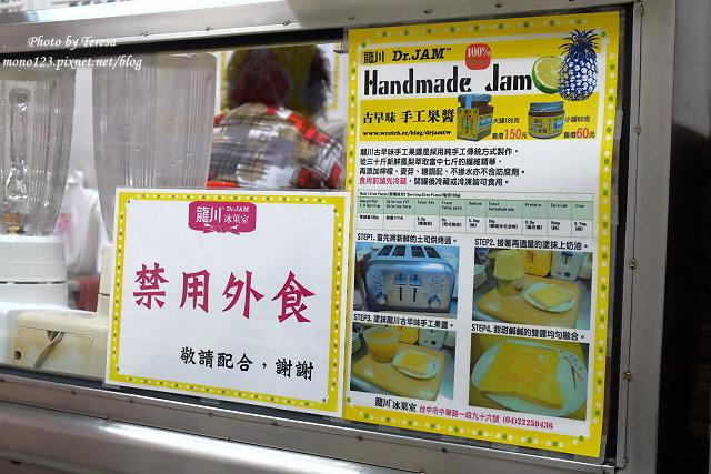 1470591956 1580156215 - 【台中中區.冰品】龍川冰果室.中華夜市裡的老牌冰店,招牌蜜豆冰和烤吐司再來一杯木瓜牛奶,是傳承四代的好味道