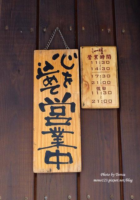 1471021043 1028348894 - 【台中西區】一膳食堂 ichizen.鰻魚飯好味道,一桶三吃風味各有千秋