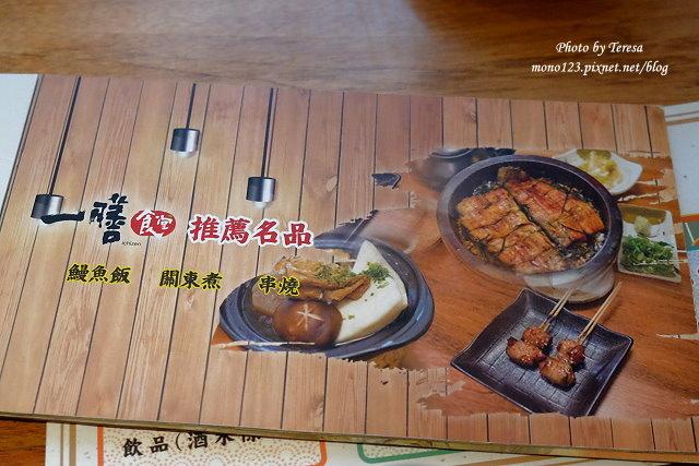 1471021076 3551949415 - 【台中西區】一膳食堂 ichizen.鰻魚飯好味道,一桶三吃風味各有千秋
