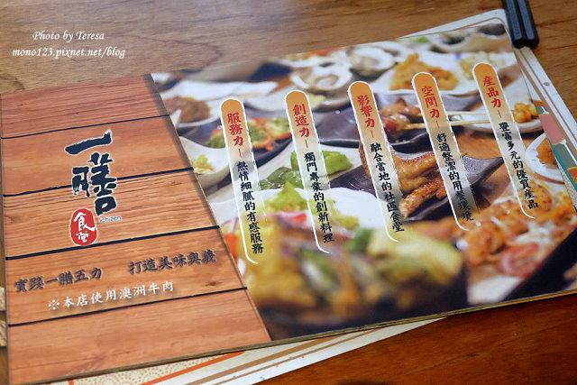 1471021080 3688922936 - 【台中西區】一膳食堂 ichizen.鰻魚飯好味道,一桶三吃風味各有千秋
