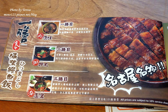 1471021081 3976927957 - 【台中西區】一膳食堂 ichizen.鰻魚飯好味道,一桶三吃風味各有千秋