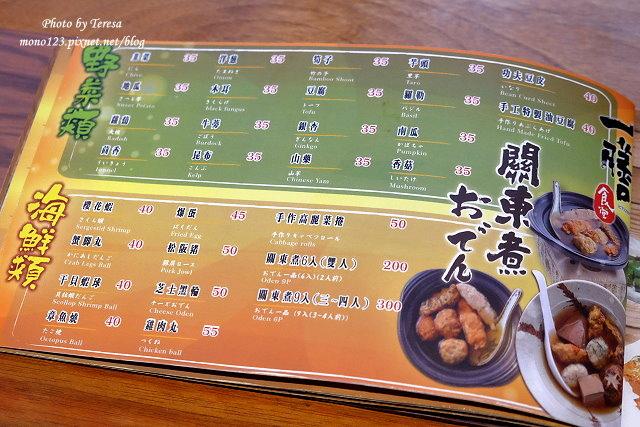 1471021087 1713762886 - 【台中西區】一膳食堂 ichizen.鰻魚飯好味道,一桶三吃風味各有千秋