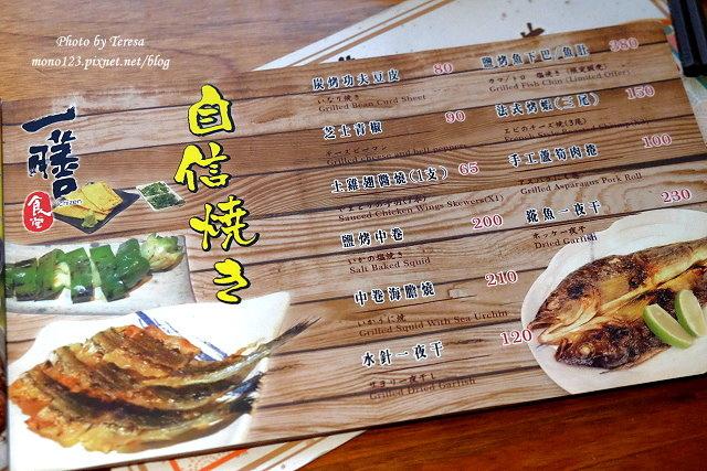 1471021089 948971810 - 【台中西區】一膳食堂 ichizen.鰻魚飯好味道,一桶三吃風味各有千秋