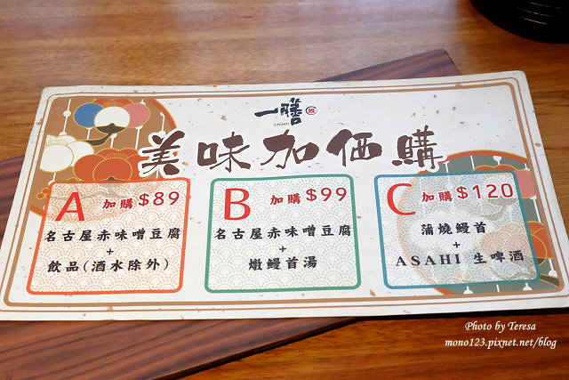 1471021095 2427412980 - 【台中西區】一膳食堂 ichizen.鰻魚飯好味道,一桶三吃風味各有千秋