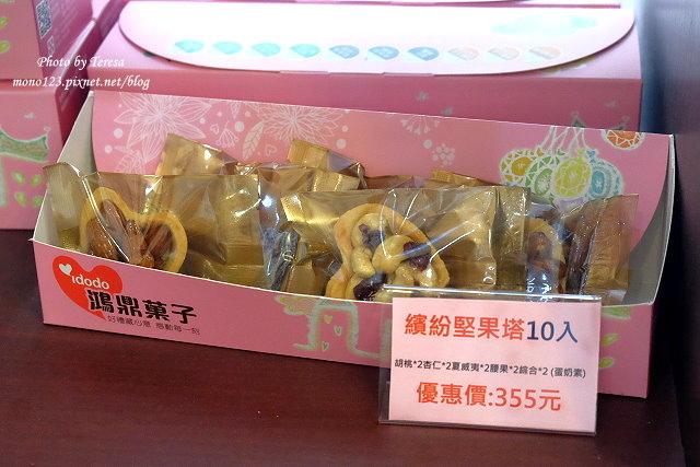 1471967376 1618531082 - 【台中豐原】鴻鼎菓子.充滿爸爸愛心的堅果塔,好吃不甜膩,送禮自用兩相宜