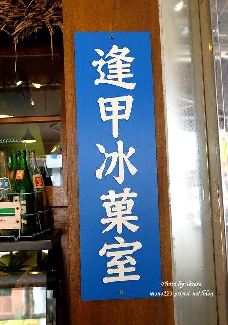 1472487910 2377521447 - 【台中逢甲】逢甲冰菓室.很有復古風味的冰菓室,半顆鳳梨當器皿,好看又好吃,吸睛度百分百