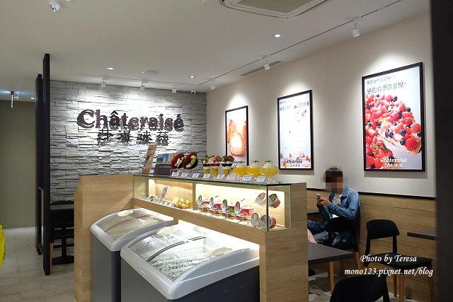 1472489194 1418664586 - 【台中逢甲】Chateraise`莎得徠茲@逢甲店.日本來的西洋菓子店,標榜使用日本直送的食材,台中第一家分店(已歇業)