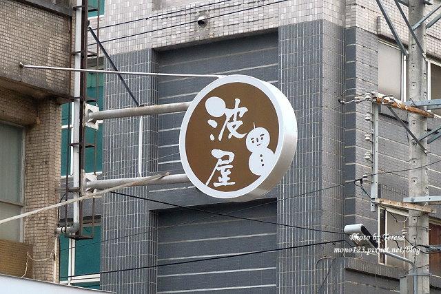 1472750153 512764623 - 【台中西區.下午茶】波屋 BORU BORU.有日式氛圍的甜品店,炭火現烤的日式糰子和雪人刨冰都很吸睛