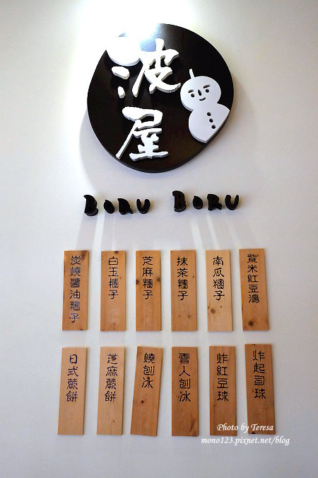 1472750165 1104921643 - 【台中西區.下午茶】波屋 BORU BORU.有日式氛圍的甜品店,炭火現烤的日式糰子和雪人刨冰都很吸睛