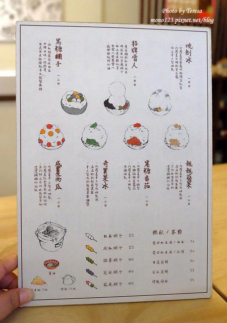 1472750183 3617130372 - 【台中西區.下午茶】波屋 BORU BORU.有日式氛圍的甜品店,炭火現烤的日式糰子和雪人刨冰都很吸睛