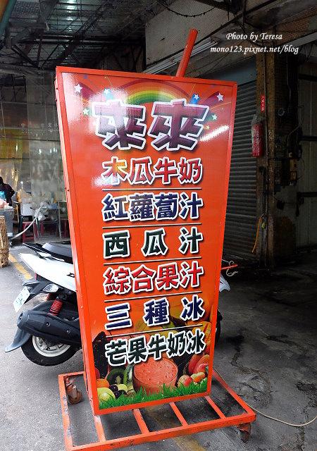 1472751283 444049998 - 【台中西屯】來來冰果店.水湳市場裡營業近30年的老店,份量大又便宜,好吃又滿足