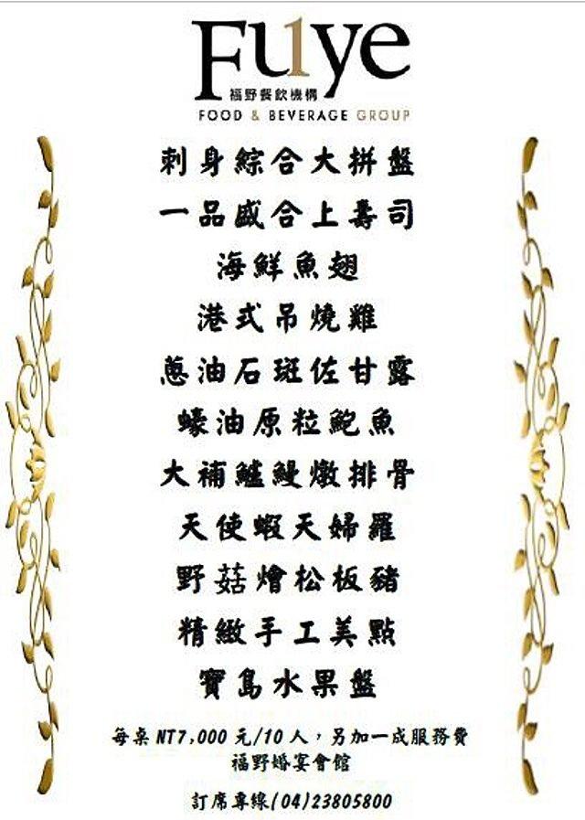 1476200994 3258834497 - 【台中南屯】福野日式活海鮮/福野婚宴會館@永春店.食材新鮮好吃度滿點,空間寬敞大器還有獨立包廂(